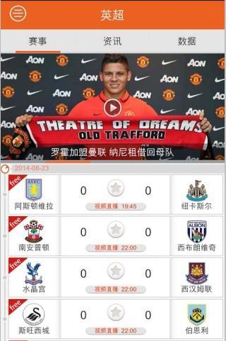 遇见足球app免费版