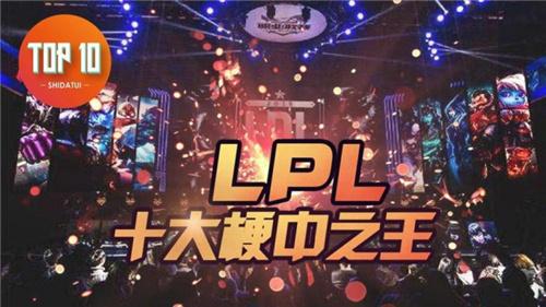 LPL十大梗 LPL赛区最出名的梗
