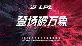 lpl春季赛什么时候开始2021 英雄联盟2021春季赛赛程
