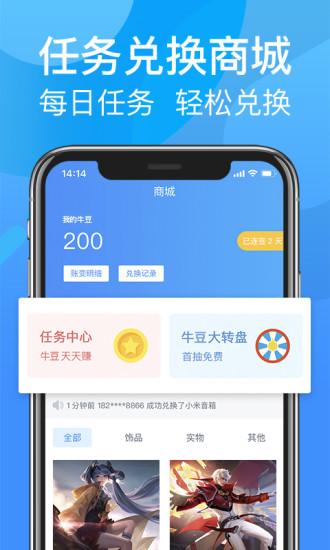 尚牛电竞app手机版下载