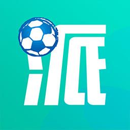 足球派英超直播