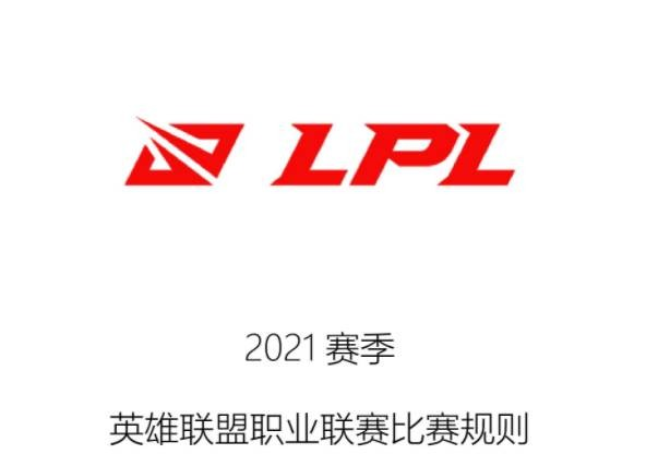 LPL春季赛季后赛规则大改 英雄联盟春季赛季后赛规则内容