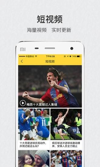 肆客足球app免费版