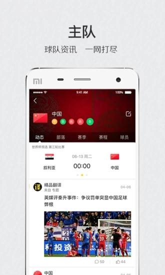 肆客足球app最新版
