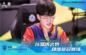 王者荣耀MTG战胜RNG.M进入冬季赛 MTG瞄准冬季赛冠军