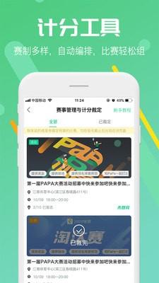 PaPa电竞app免费版