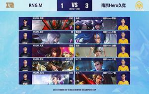 冬季冠军杯RNG.MvsHero第五局 RNG.M扳回一局还有希望