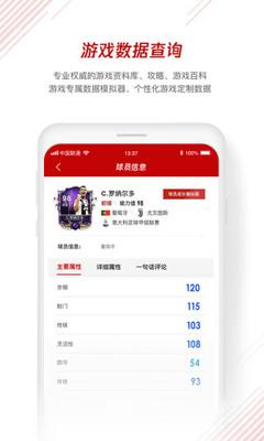 体育鹅篮球app免费版