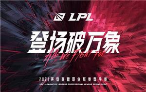 2021LPL各路人气选手 2021LPL人气最高选手