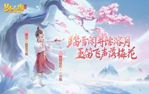梦幻西游三维版新春兑换码 梦幻西游三维坐骑礼包码