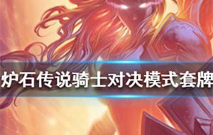 炉石传说对决模式骑士套牌 炉石传说对决模式骑士宝藏