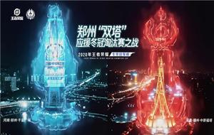 2020冬季冠军杯Hero久竞获胜 王者荣耀冬冠杯冠军决出