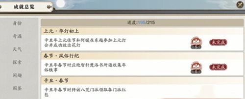 天涯明月刀手游辛丑春节成就怎么完成,天涯明月刀手游春节成就任务