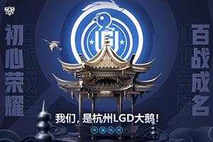 杭州LGD大鹅2021KPL春季赛大名单 新人林染和七颜进入大名单