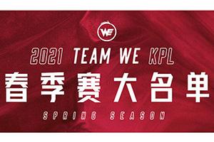 西安WE2021KPL春季赛大名单 新人射手月月和打野晚星加入