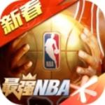 最强NBA最新版app