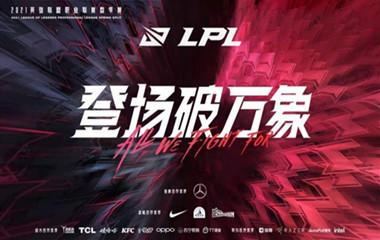 LPL直播比赛视频直播 虎牙直播赛事高清直播