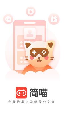 简喵app下载