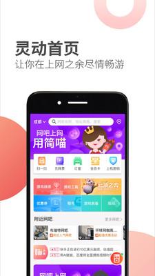 简喵app最新版