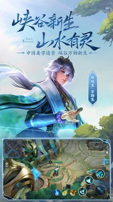 王者荣耀app