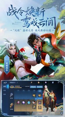 王者荣耀app免费版本