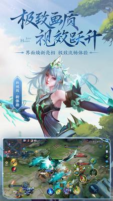 王者荣耀app下载