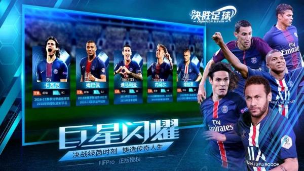 决胜足球app最新版