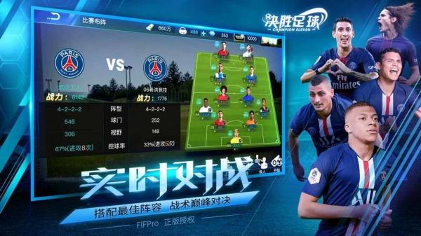 决胜足球app