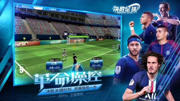 决胜足球app下载