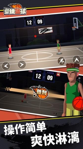 单挑篮球app最新版