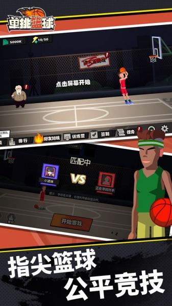 单挑篮球app下载