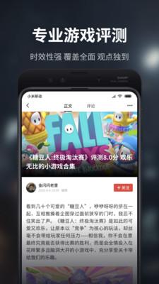 游民星空app免费版本