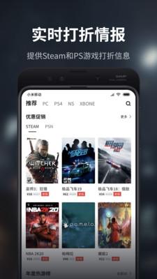 游民星空app下载