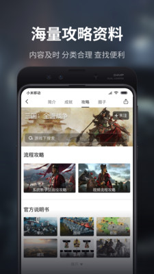 游民星空app最新版