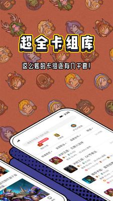 炉石盒子app最新版
