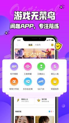 闲咖app最新版