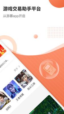 游募app