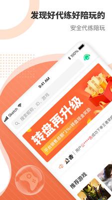 游募app最新版