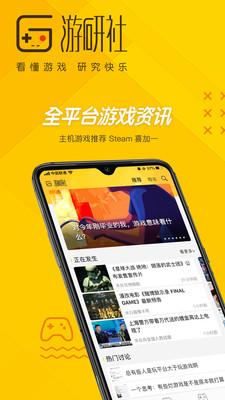 游研社app最新版