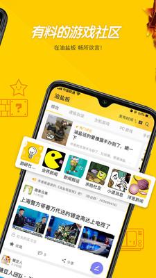 游研社app免费版本