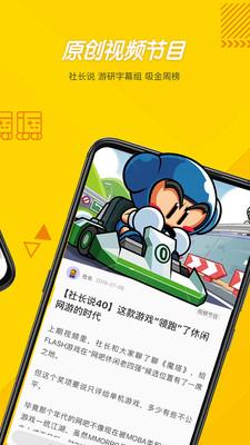 游研社app下载