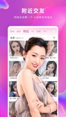小米美女热舞同城社交官方免费下载地址下载