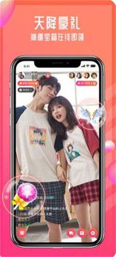 蝶恋花直播间app官方最新版