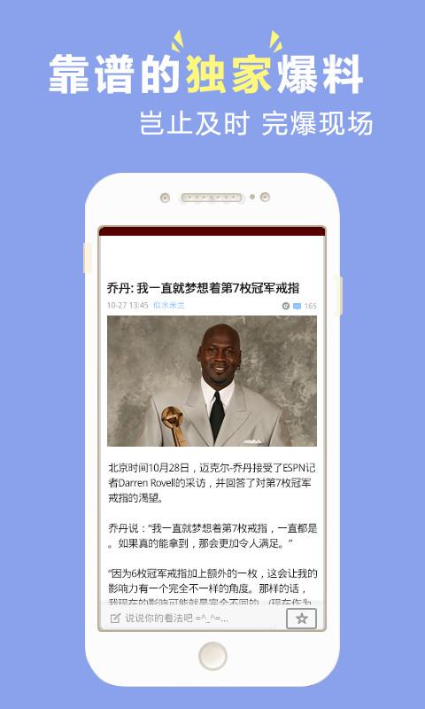 球球直播app官方版下载