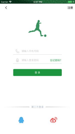 球球直播app官方版
