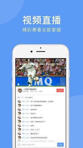 球球直播app官方版免费版本
