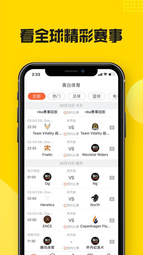 中国体育直播视频