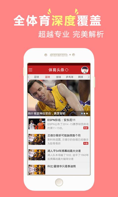 中国体育直播视频最新版