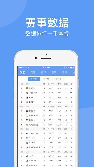中国体育直播网免费版本