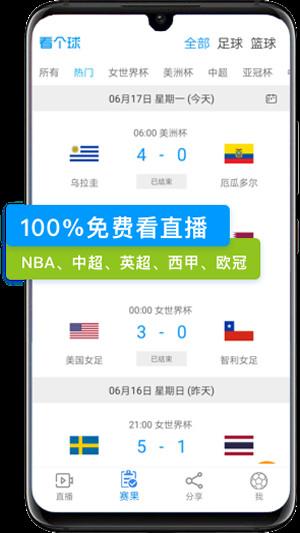 中国体育直播网下载